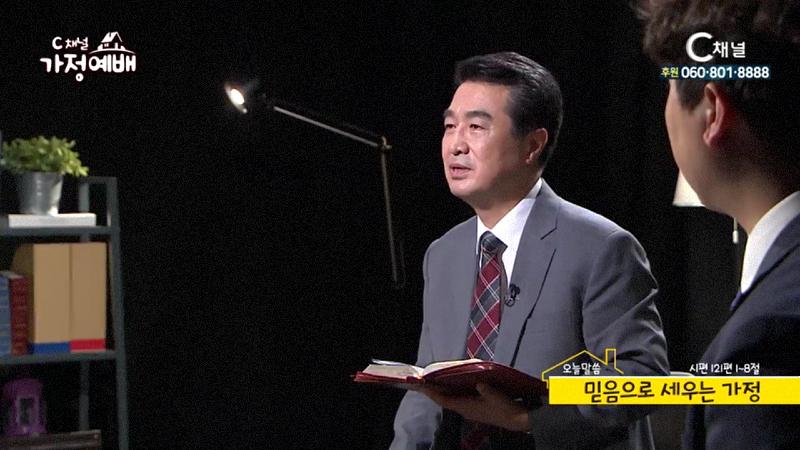 C채널 가정예배 - 김기제 목사 20200803