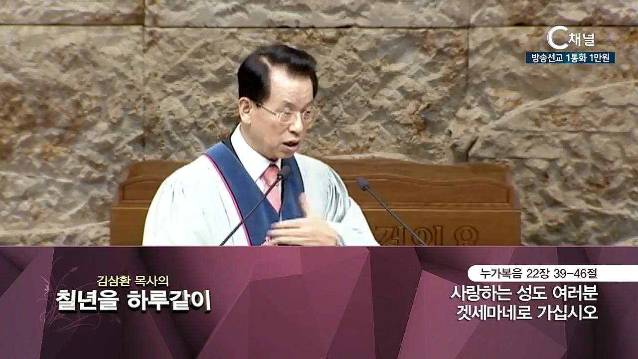 김삼환 목사의 칠 년을 하루같이 69회