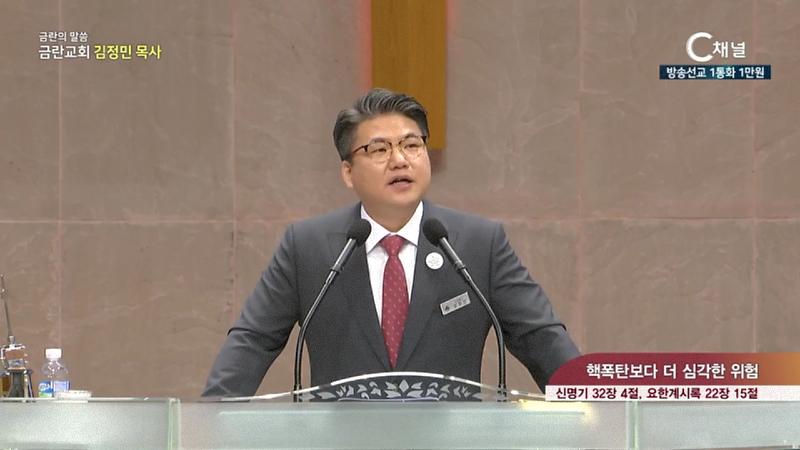 금란의 말씀 김정민 목사 (금란교회) - 핵폭탄보다 더 심각한 위험