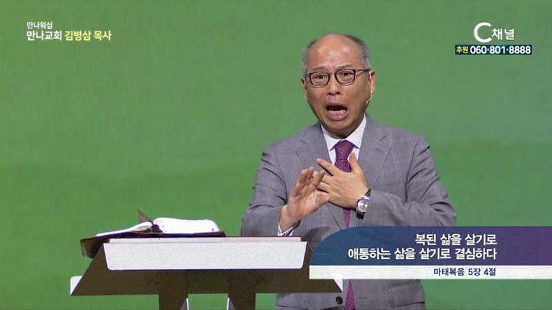 만나 워십 김병삼 목사 (만나교회) - 복된 삶을 살기로 애통하는 삶을 살기로 결심하다