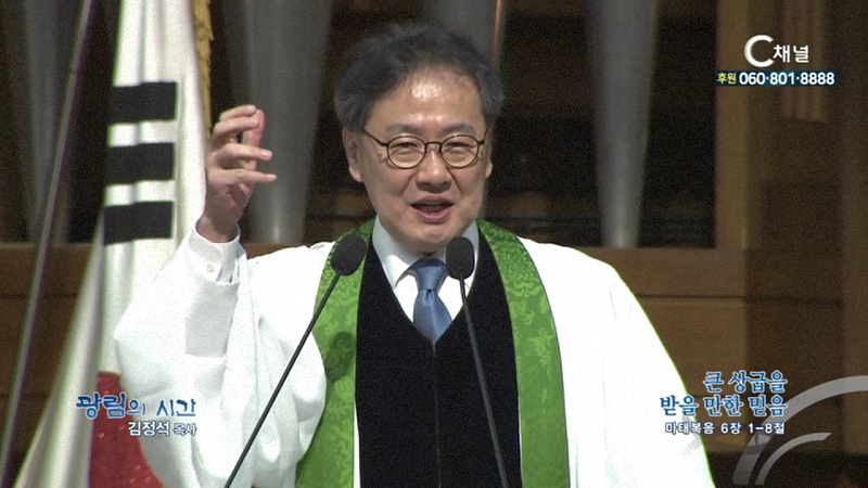 광림의 시간 김정석 목사 (광림교회) - 큰 상급을 받을 만한 믿음