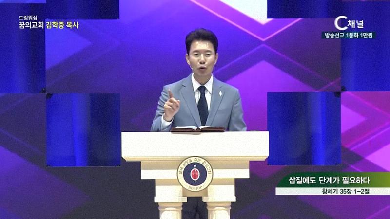 김학중 목사의 드림워십 (꿈의교회) - 삽질에도 단계가 필요하다