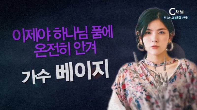 """힐링토크 회복 494회 """"이제야 하나님 품에 온전히 안겨"""" - 가수 베이지"""