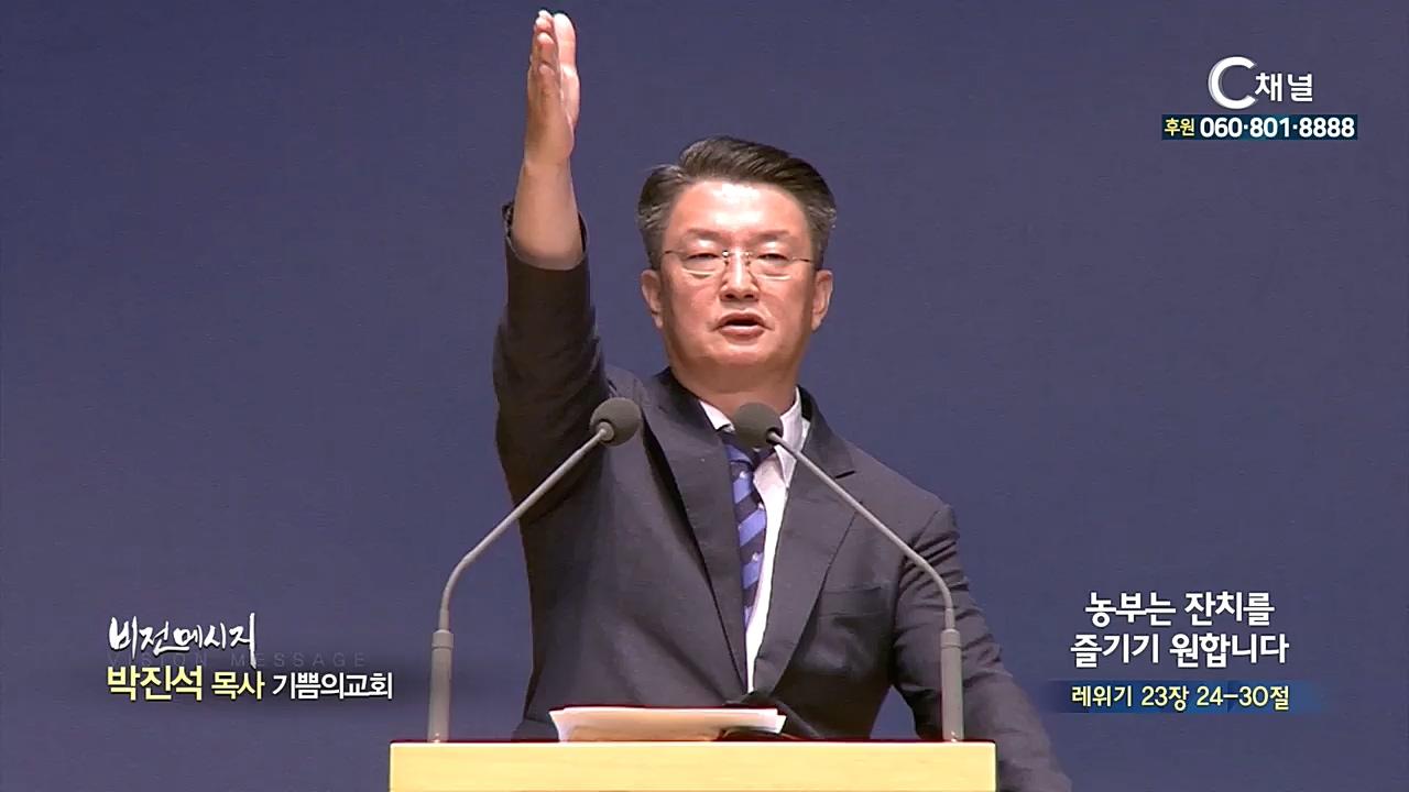 기쁨의교회 박진석 목사 - 농부는 잔치를 즐기기 원합니다
