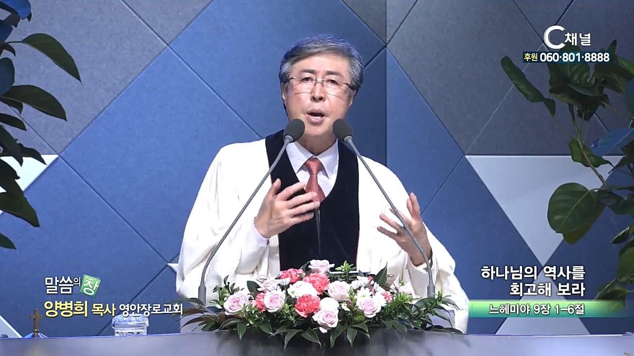 영안장로교회 양병희 목사 - 하나님의 역사를 회고해 보라