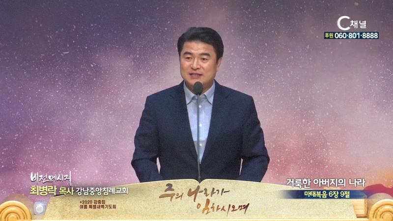 강남중앙침례교회 최병락 목사 - 거룩한 아버지의 나라