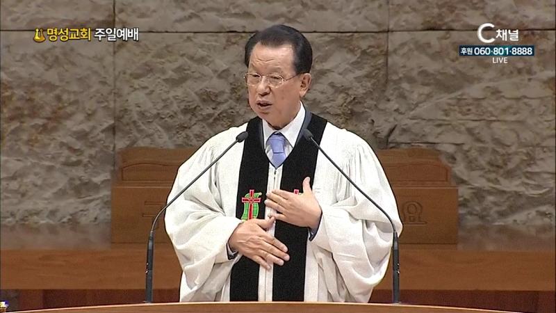 명성교회 주일예배 김삼환 목사 - 에셀 바위에서 요나단과 다윗이 흘리는 아름다운 눈물이여