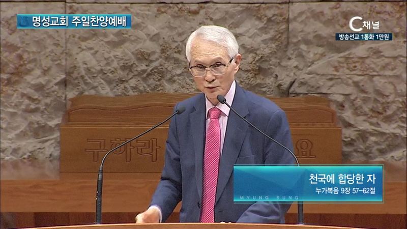 명성교회 주일찬양예배 김창인 목사 - 천국에 합당한 자