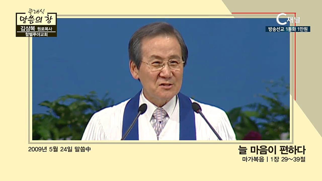 클래식 말씀의 창 - 김상복 원로목사 13회