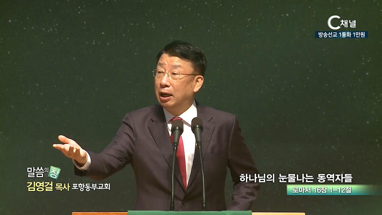 포항동부교회 김영걸 목사  - 하나님의 눈물나는 동역자들