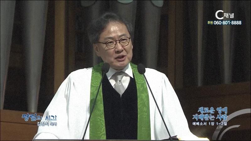 광림의 시간 김정석 목사 (광림교회) - 새로운 영에 지배받는 사람