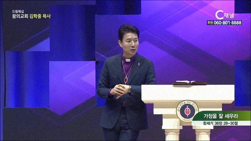 김학중 목사의 드림워십 (꿈의교회) - 가정을 잘 세우라