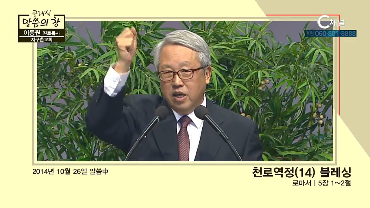 클래식 말씀의 창 - 이동원 원로목사 14회