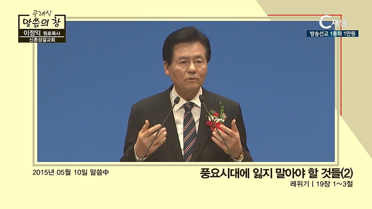 클래식 말씀의 창 - 이정익 원로목사 14회