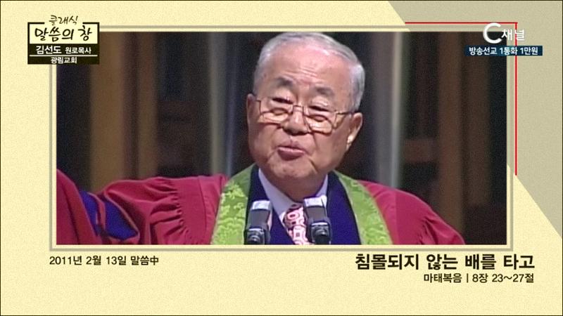 클래식 말씀의 창 - 김선도 감독 13회