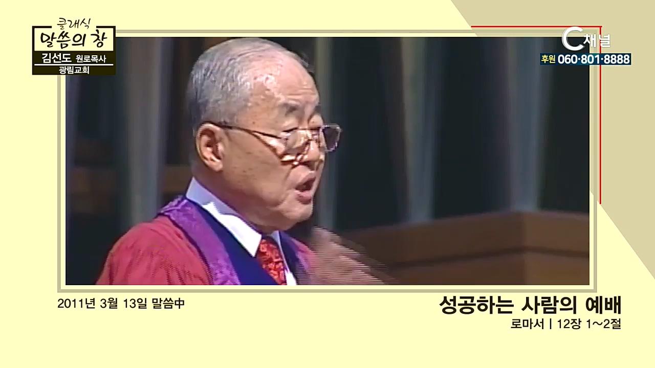 클래식 말씀의 창 - 김선도 감독 14회