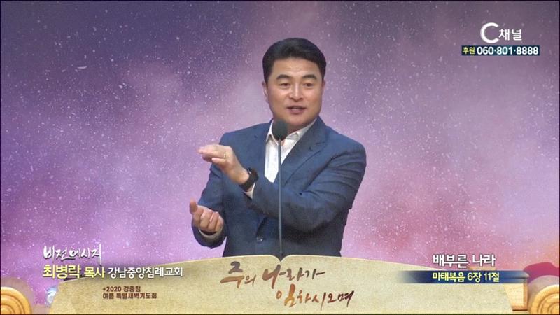 강남중앙침례교회 최병락 목사 - 배부른 나라