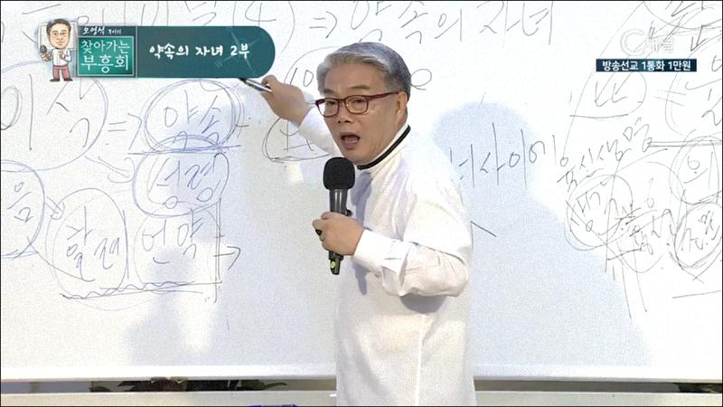 찾아가는 부흥회 227회