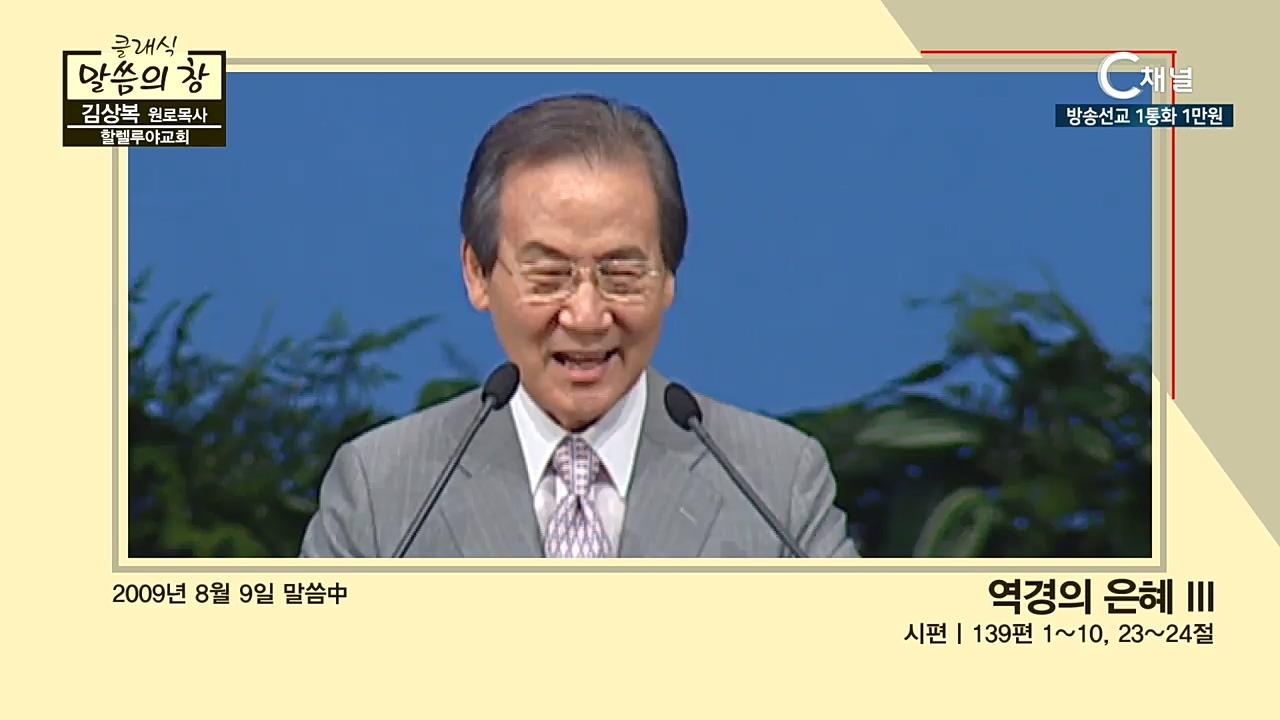 클래식 말씀의 창 - 김상복 원로목사 15회
