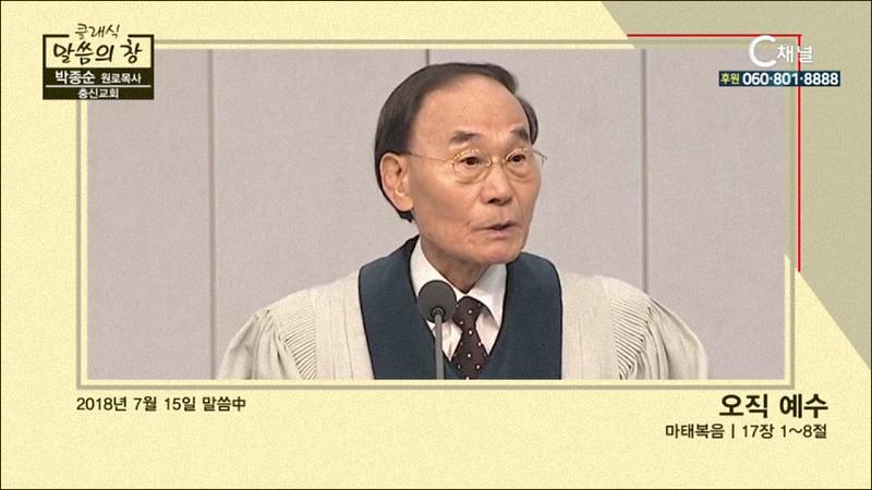 클래식 말씀의 창 - 박종순 원로목사 15회