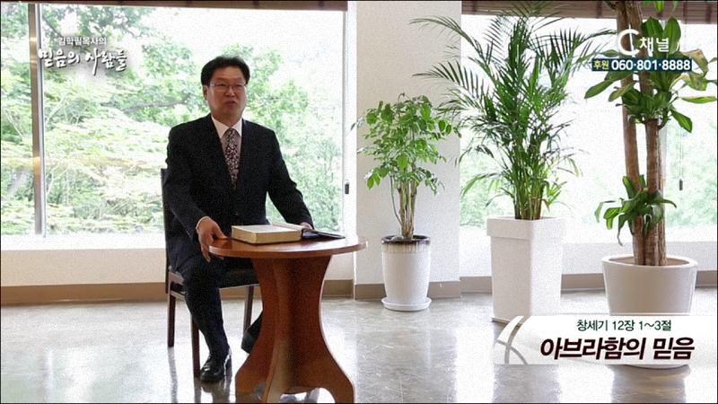 김학필 목사의 믿음의 사람들 1회