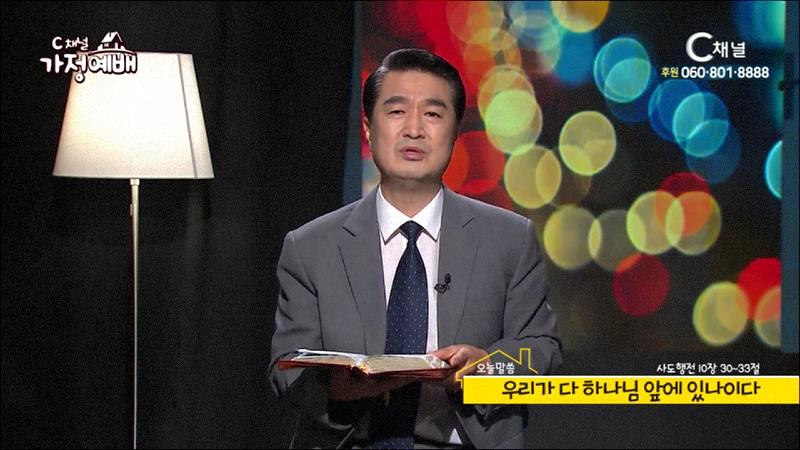 C채널 가정예배 - 김기제 목사 20200831