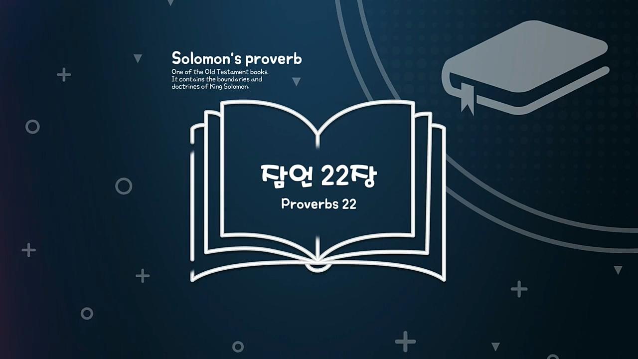 매일말씀 - 잠언 22장