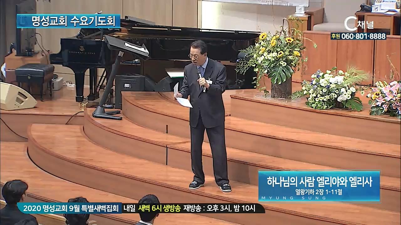 명성교회 수요기도회: 2020년 09월 02일 - 하나님의 사람 엘이야와 엘리사