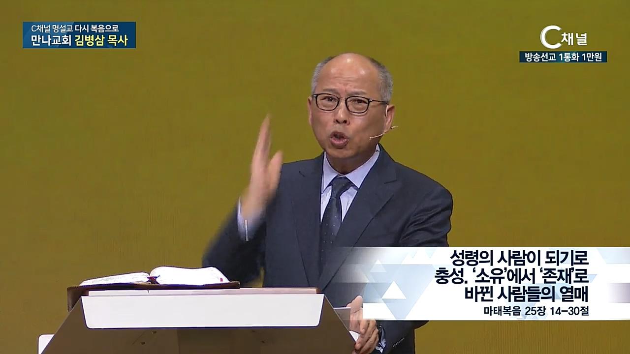 C채널 명설교 다시 복음으로 - 만나교회 김병삼 목사 225회