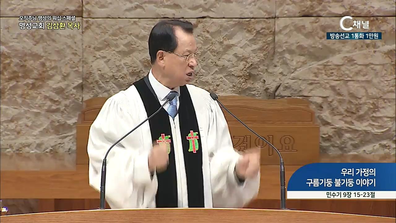 스페셜 [오직주님] 명성의 워십 141회  (김삼환 목사) - 2020년 09월 03일