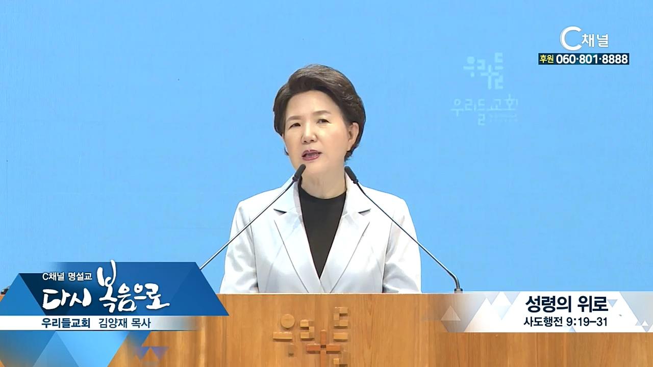 C채널 명설교 다시 복음으로 - 우리들교회 김양재 목사 267회