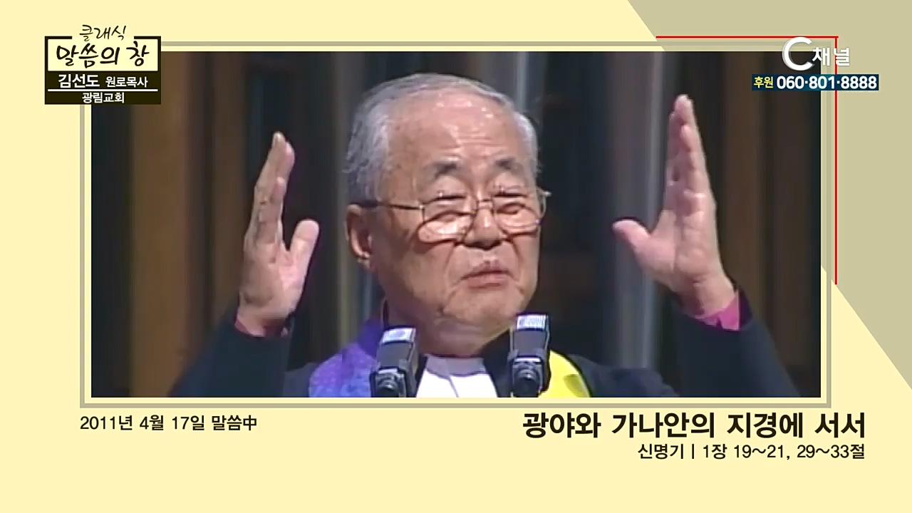 클래식 말씀의 창 - 김선도 감독 15회