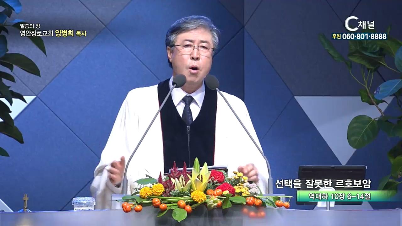 영안장로교회 양병희 목사 - 선택을 잘못한 르호보암