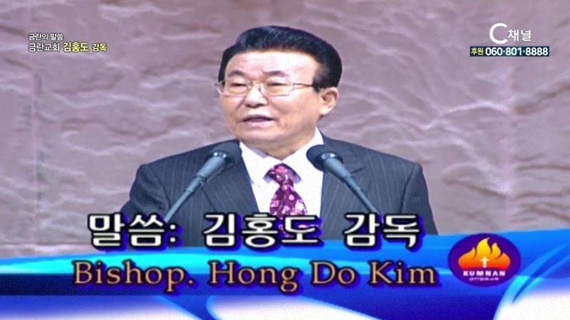 금란의 말씀 김홍도 목사 (금란교회) - 성폭행, 살인 등에 대한 성경의 해답
