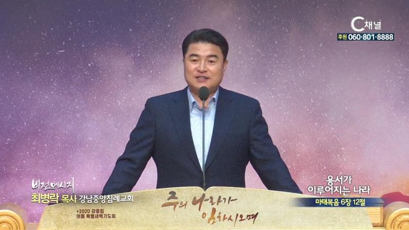 강남중앙침례교회 최병락 목사 - 용서가 이루어지는 나라