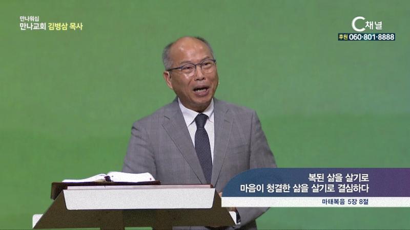 만나 워십 김병삼 목사 (만나교회) - 복된 삶을 살기로 마음이 청결한 삶을 살기로 결심하다