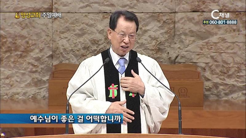 명성교회 주일예배 김삼환 목사 - 예수님이 좋은 걸 어떡합니까