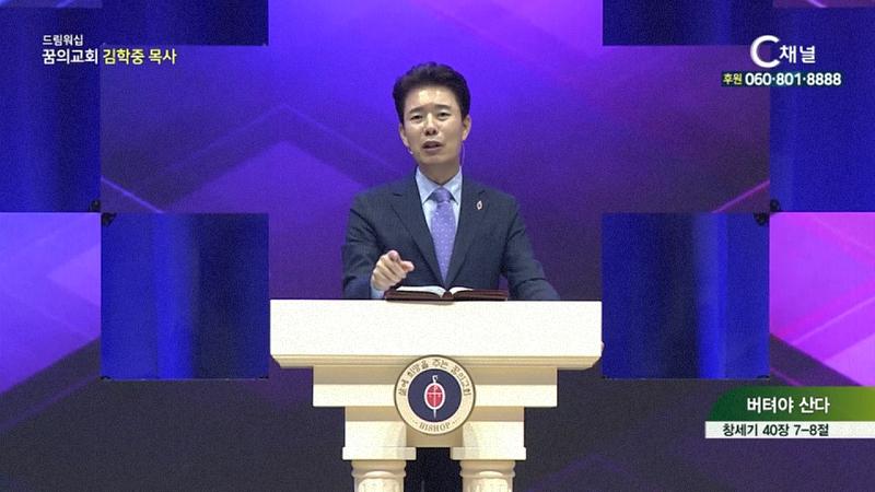 김학중 목사의 드림워십 (꿈의교회) - 버텨야 산다