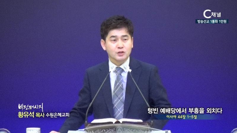 수원은혜교회 황유석 목사 - 텅빈 예배당에서 부흥을 외치다
