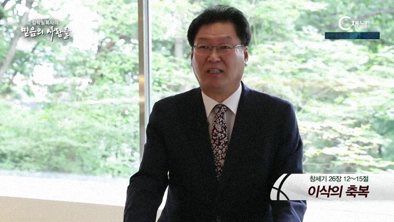 김학필 목사의 믿음의 사람들 2회