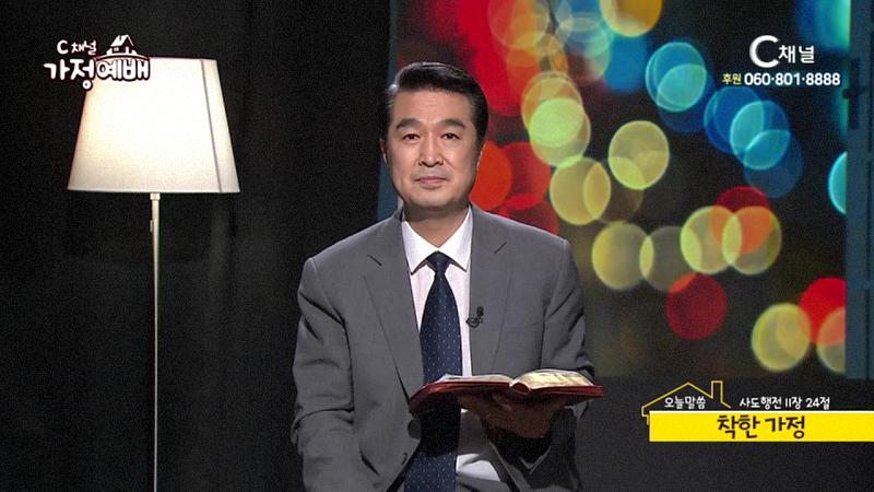 C채널 가정예배 - 김기제 목사 20200907