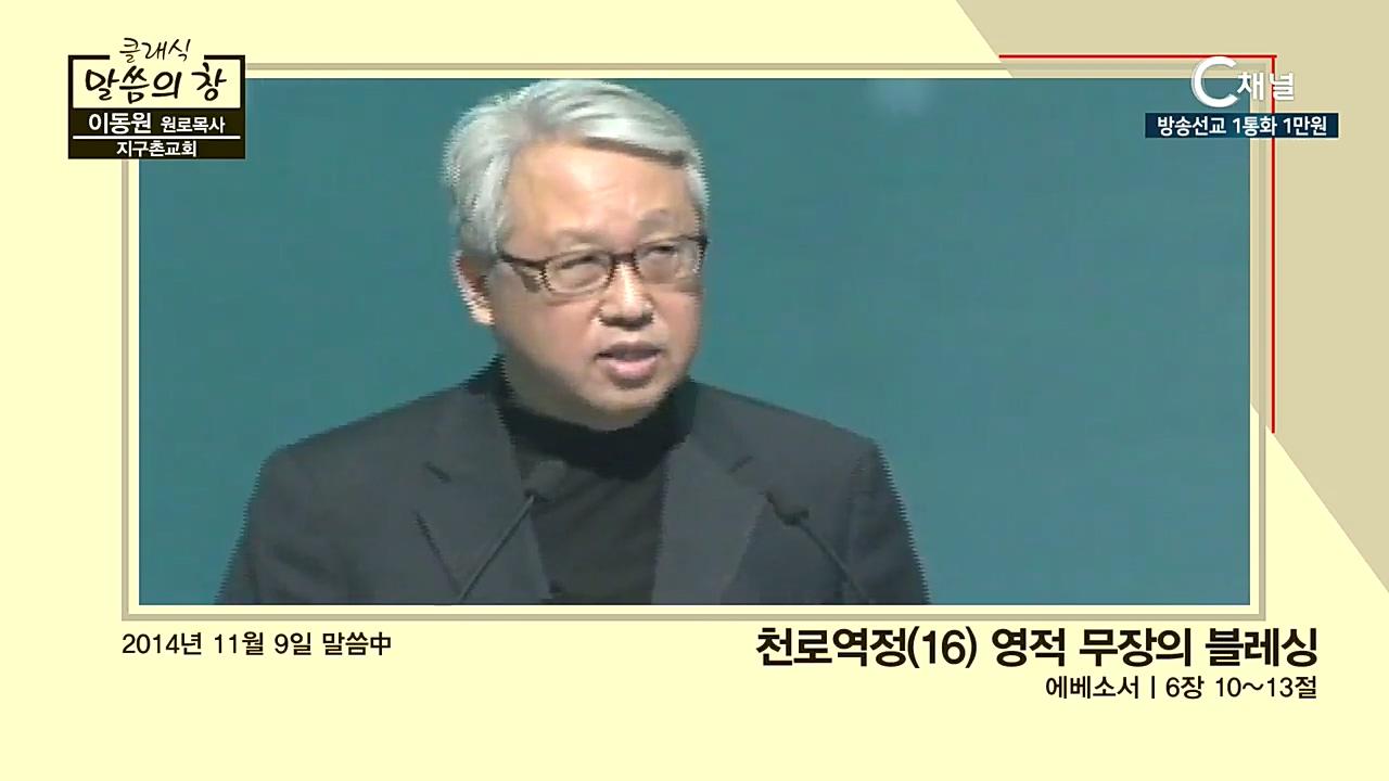 클래식 말씀의 창 - 이동원 원로목사 16회