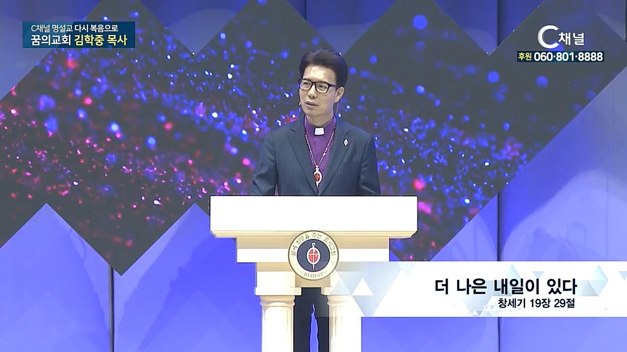 C채널 명설교 다시 복음으로 - 꿈의교회 김학중 목사 268회
