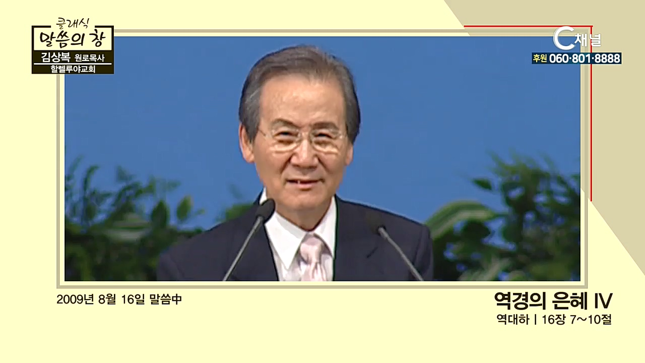 클래식 말씀의 창 - 김상복 원로목사 16회