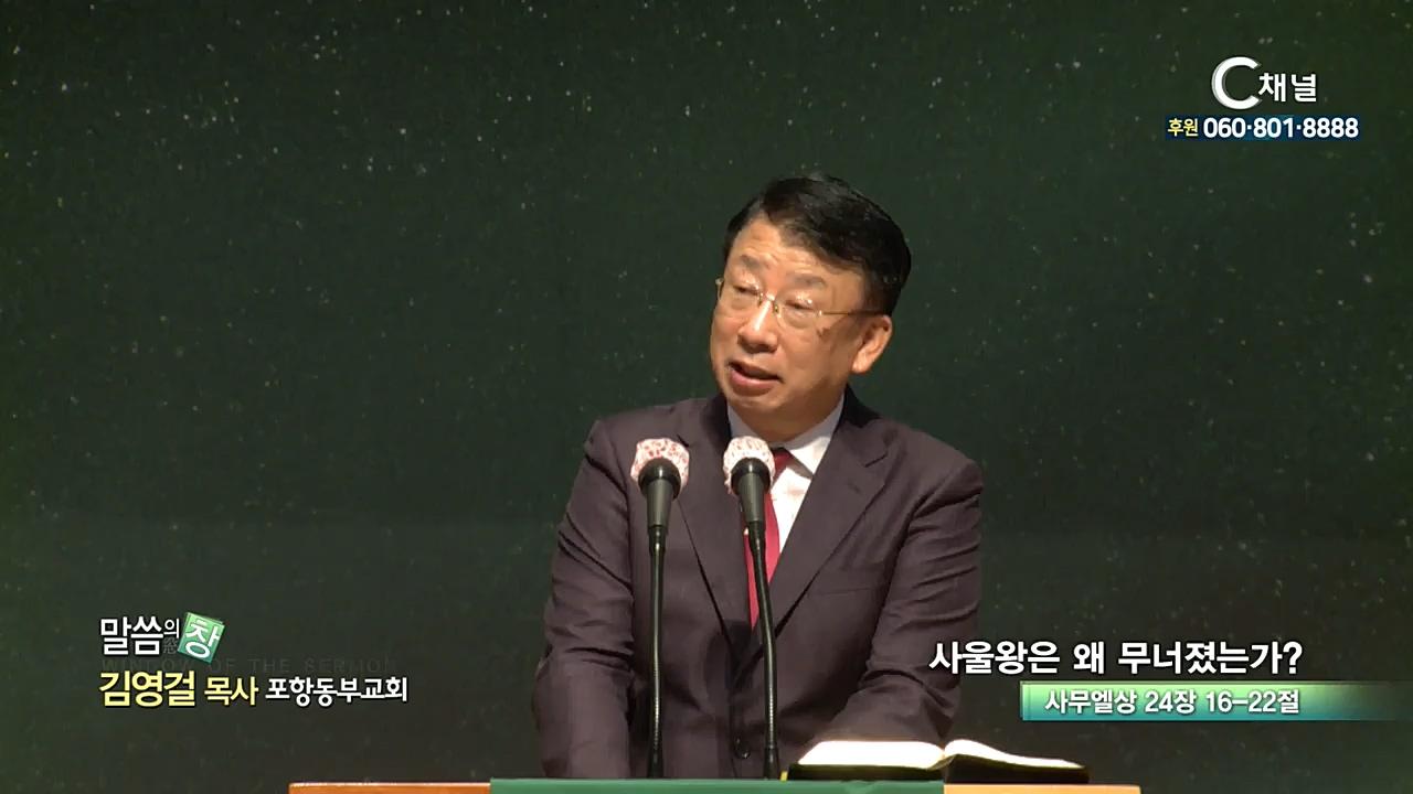 포항동부교회 김영걸 목사  - 사울왕은 왜 무너졌는가?