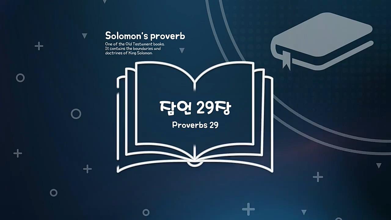 매일말씀 - 잠언 29장