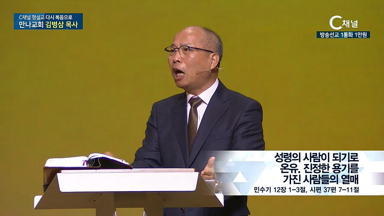 C채널 명설교 다시 복음으로 - 만나교회 김병삼 목사 226회