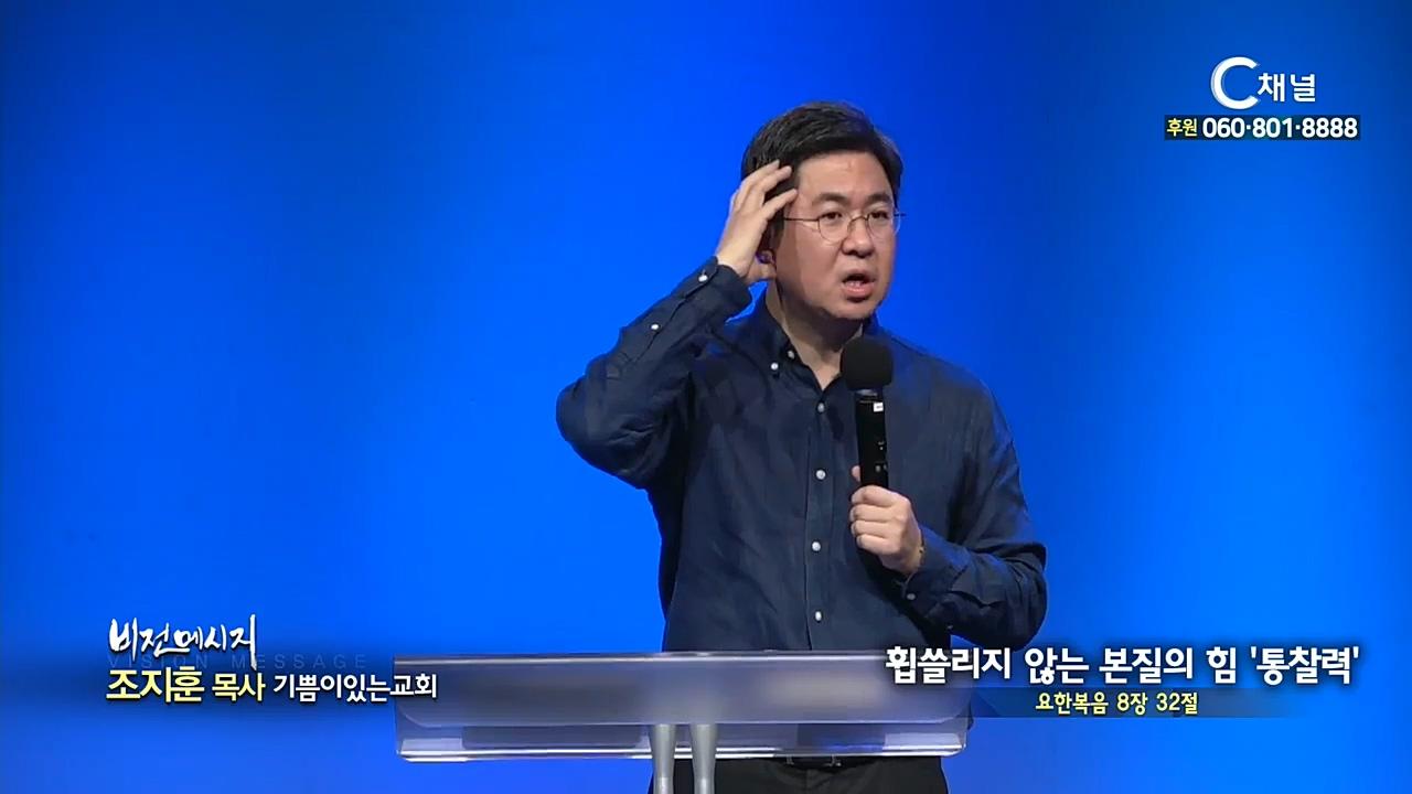 기쁨이있는교회 조지훈 목사 - 휩쓸리지 않는 본질의 힘 '통찰력'