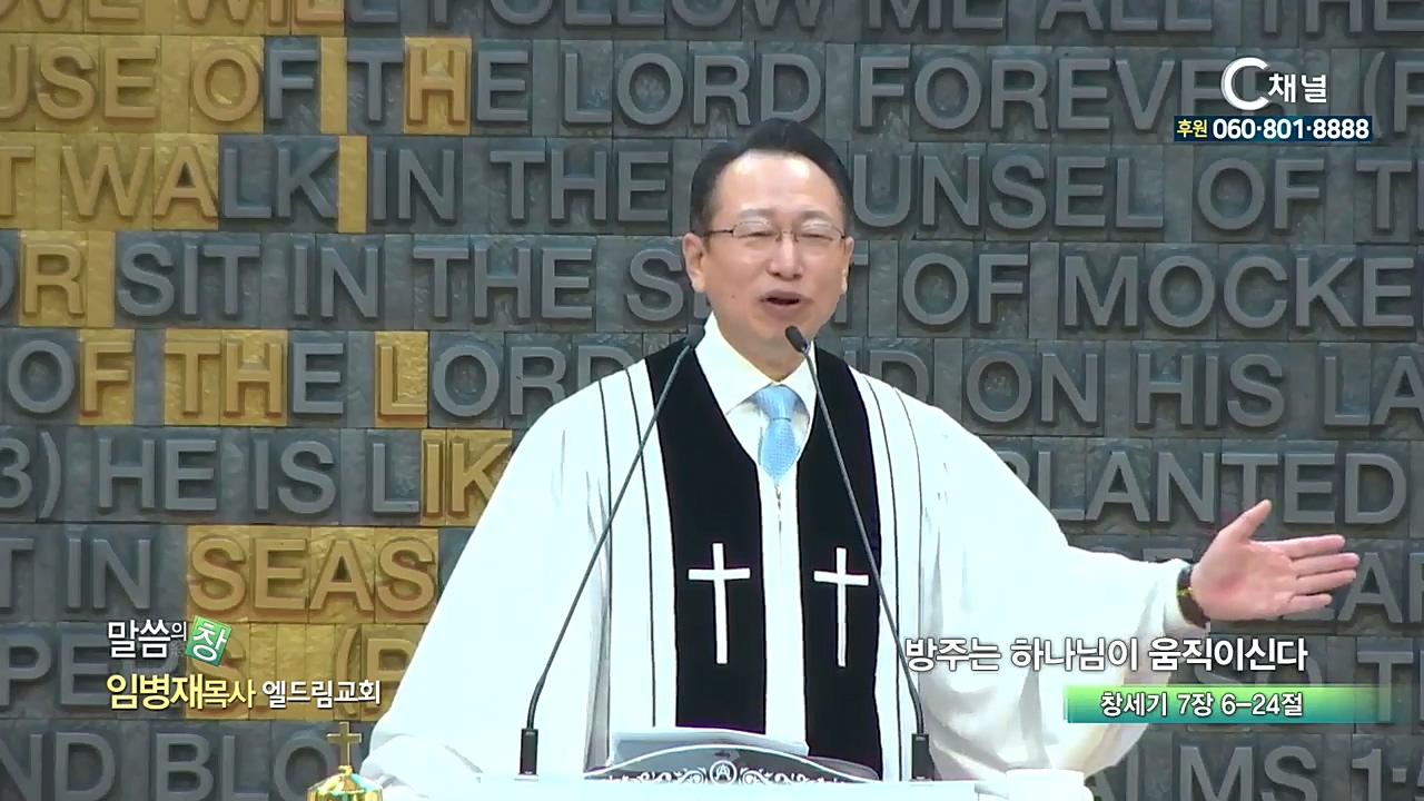 엘드림교회 임병재 목사 - 방주는 하나님이 움직이신다