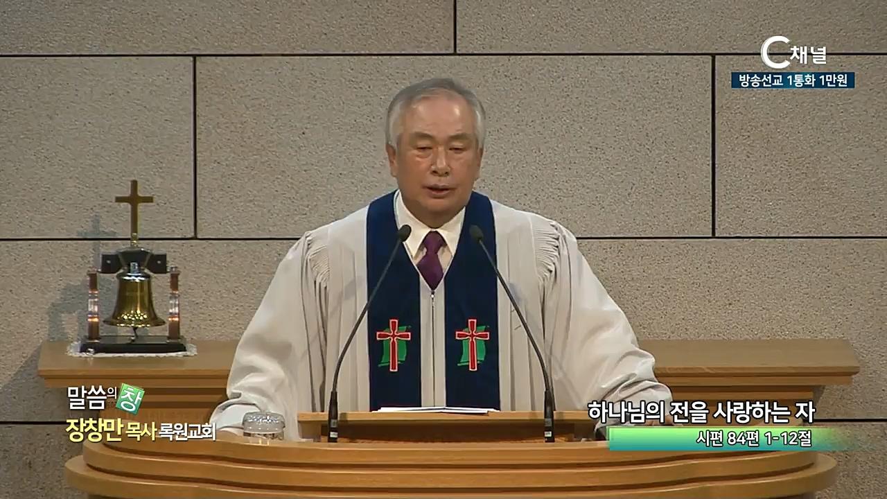 록원교회 장창만 목사 - 하나님의 전을 사랑하는 자